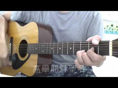 Guitar Lesson 2 一切歌颂赞美