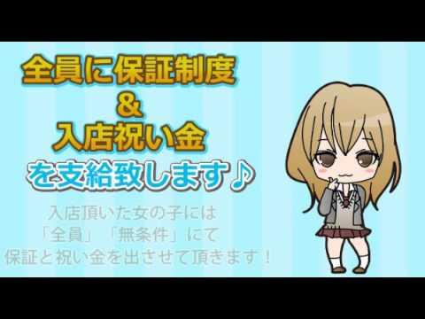 新宿スクールコレクション 求人ビデオ