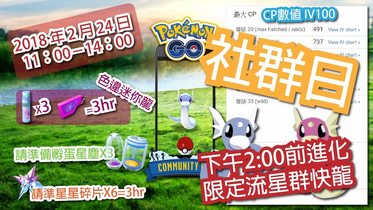 【Pokemon GO】迷你龍社群日 注意事項!! 2月24日#28精靈寶可夢GO