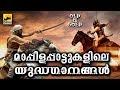 Download മാപ്പിളപ്പാട്ടുകളിലെ യുദ്ധഗാനങ്ങൾ | Old Is Gold Malayalam Mappila Songs | Pazhaya Mappila Pattukal MP3 song and Music Video