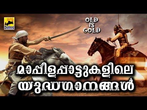 മാപ്പിളപ്പാട്ടുകളിലെ യുദ്ധഗാനങ്ങൾ | Old Is Gold Malayalam Mappila Songs | Pazhaya Mappila Pattukal