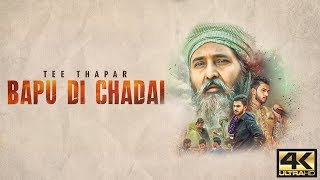 BAPU DI CHADAI || TEE THAPAR || LATEST PUNJABI SONG 2017 || FULL VIDEO || BLUE HAWK PRODUCTIONS