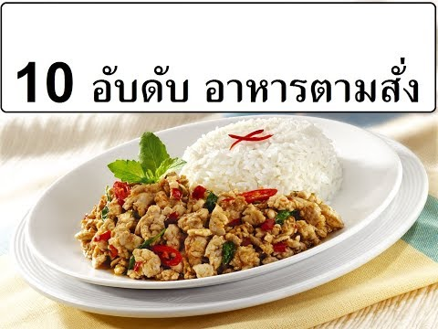 10 อันดับ เมนู อาหารตามสั่ง ยอดนิยม - ลับสมอง