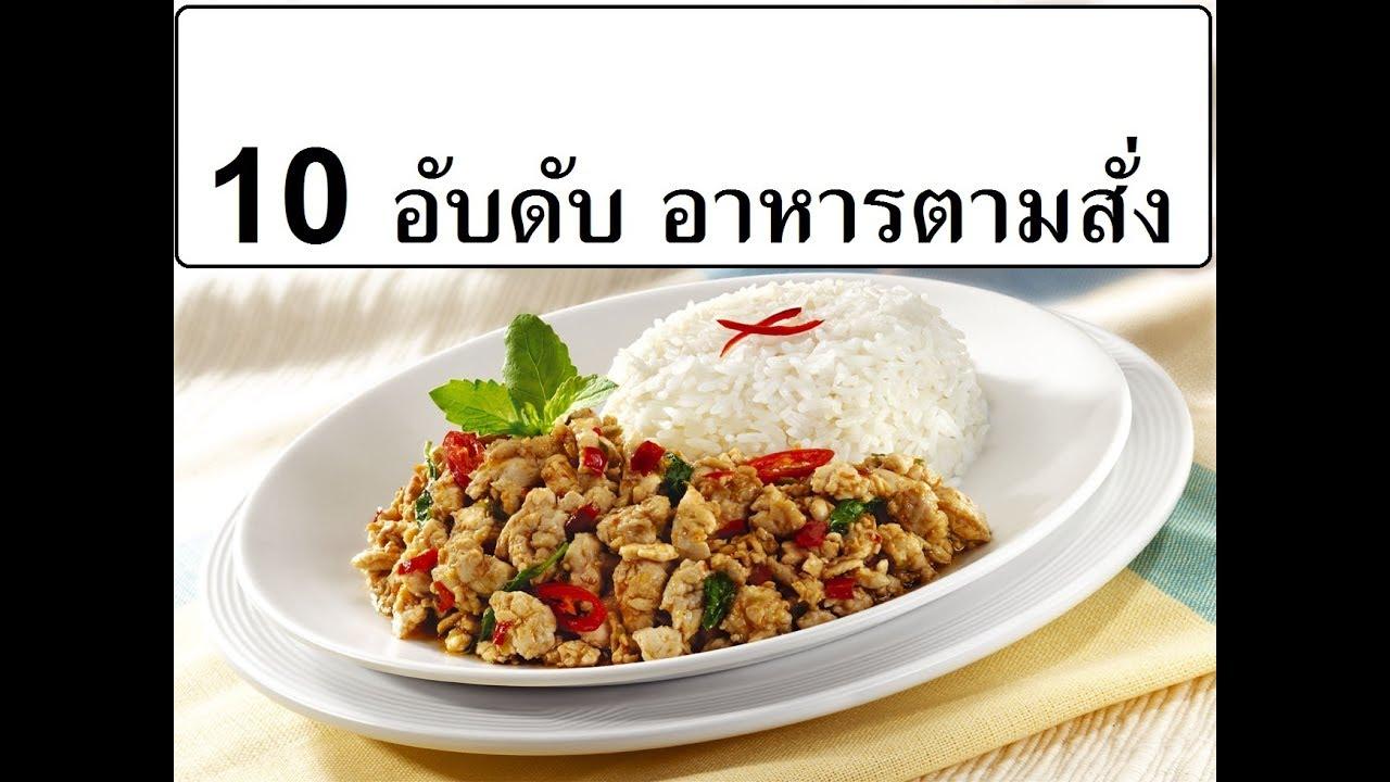 10 อันดับ เมนู อาหารตามสั่ง ยอดนิยม