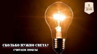 видео Какое должно быть освещение на кухне? - Ремонт квартир в Екатеринбурге. Электрики, сантехники, отделочники