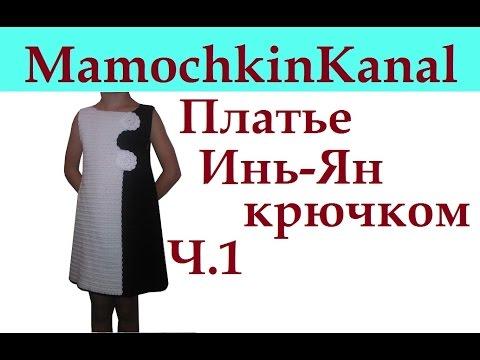 Вязаное крючком платье черное