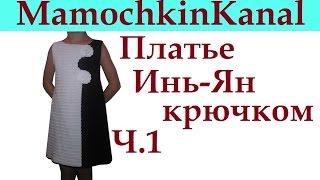 Платье трапеция для девочки Вязание крючком Платье Инь Ян Ч.1 Расчет для платья