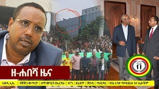 Zehabesha Daily Ethiopian News August 7, 2018