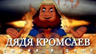 Дядя Кромсаев снова в деле | RYTP