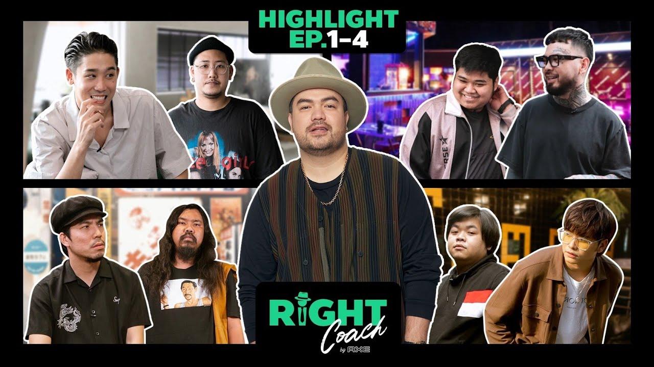 [HIGHLIGHT] รวมช็อตเด็ด Right Coach EP.1-4