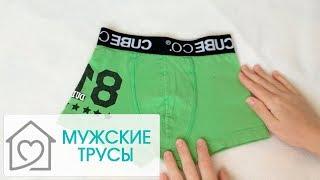видео Набор мужских трусов шорты