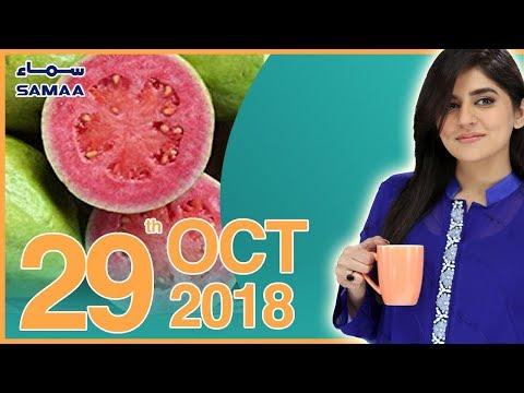 Benefits Of Guava Leaves | Subh Saverey Samaa Kay Saath | Sanam Baloch | SAMAA TV | October 29, 2018