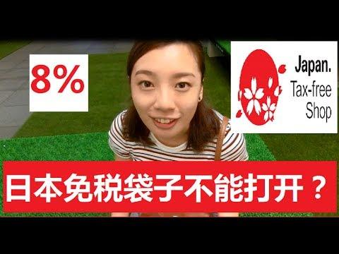 【日本TALK】002 超详细讲解日本免税流程! 来日本旅游前必看!