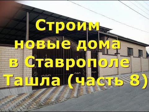 Недвижимость Ставрополь |Купить дом в Ставрополе |Ставрополь,Ташла, Айвазовского|