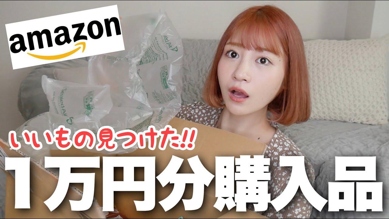 Amazonで1万円分爆買い!超オススメアイテム見つけたわ!【ダイエット商品など】
