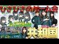 [欅のキセキ]共和国イベント前編!久々のゲーム会だ!!