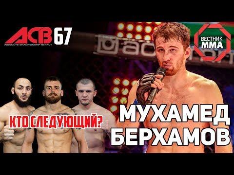 """ACB 67: Мухамед Берхамов - """"Подерусь с любым кого предложит ACB"""""""