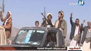 تقرير المشهد اليمني - اليمن وخيارات المرحلة المقبلة