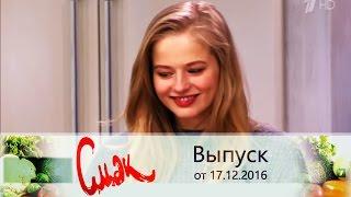 Смак - Гость Александра Бортич. Выпуск от17.12.2016