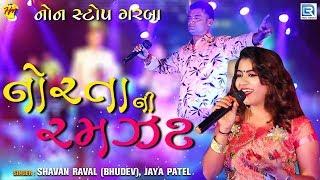 Norta Ni Ramzat | Navratri Special | Non Stop Garba 2019 | નોરતાની રમઝટ | RDC Gujarati