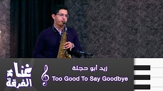 زيد أبو حجلة - Too Good To Say Goodbye