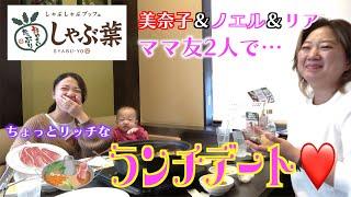 【ママトーク】18歳の母・ノエルと美奈子の「しゃぶしゃぶ食べ放題」ランチデート!