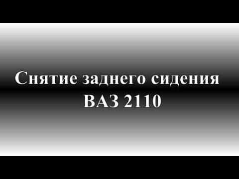 Как снять заднее сидение ВАЗ 2110