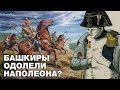 Северные амуры - башкирская гроза Наполеона. Ислам и Россия: XIV веков вместе