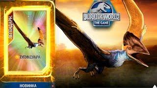 Тупуксуара новый птерозавр Jurassic World The Game