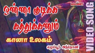 கானா பாடல்கள் -Onna Kudikka Kathukanum | Gana Song in Tamil by Anthony | Gana Ullagam video