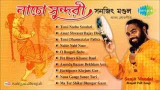 Tumi Nacho Sundari | Bengali Folk Songs Audio Jukebox | Sanajit Mandal