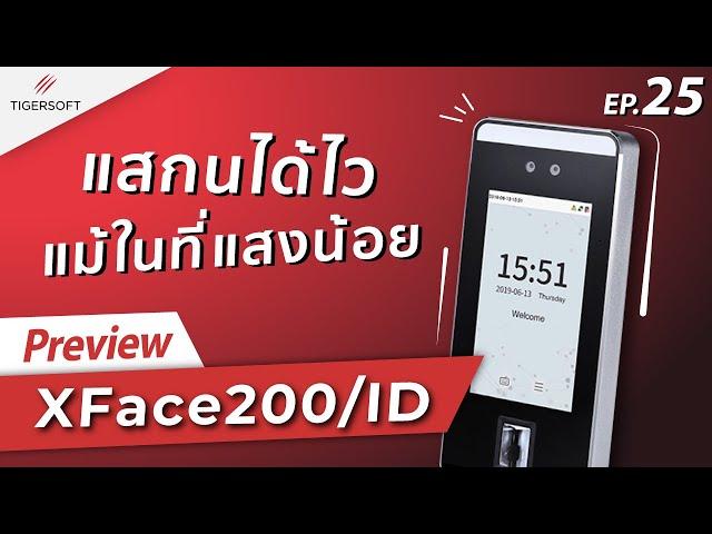 TigerSoft Preview : เครื่องสแกนใบหน้า รุ่น XFace200/ID(EP.25)