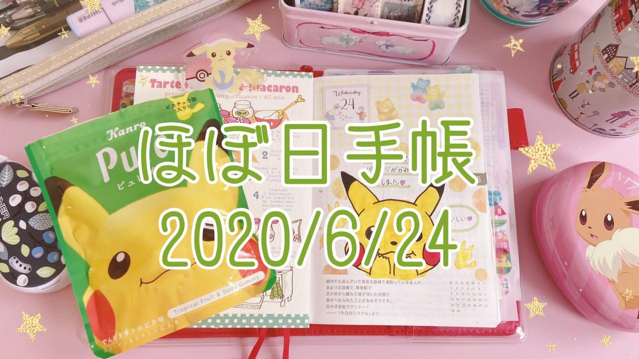 【ほぼ日手帳】2020年6月24日|hobonichi