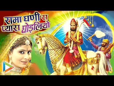 BaBa Ramdev Ji Bhajans Audio Jukebox 2016 | Raama Dhani Ra Pyara Ghodaliyo | Devotional Song