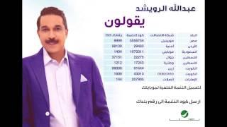 Abdullah Al Rowaished ... Yeqolon | عبد الله الرويشد ... يقولون