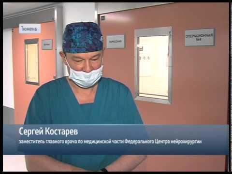 Отделение нейрохирургии Б