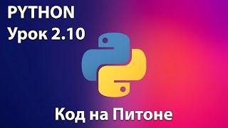 PYTHON Урок 2.10 -   код на Питоне. Онлайн-уроки программирования для детей