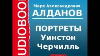 видео Чертов мост - Марк Алданов, скачать книгу бесплатно