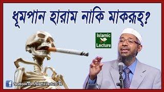 Smoking is Makruh or Haram? Zakir Naik Bangla Lecture Part-27