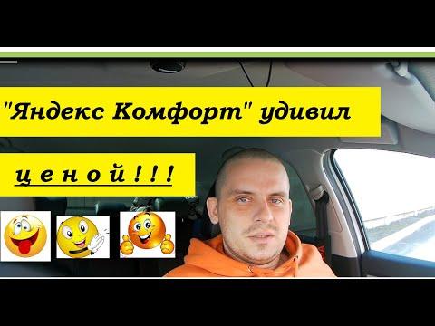 Яндекс Комфорт -  это вам не эконом катать.... Ростов-на-Дону