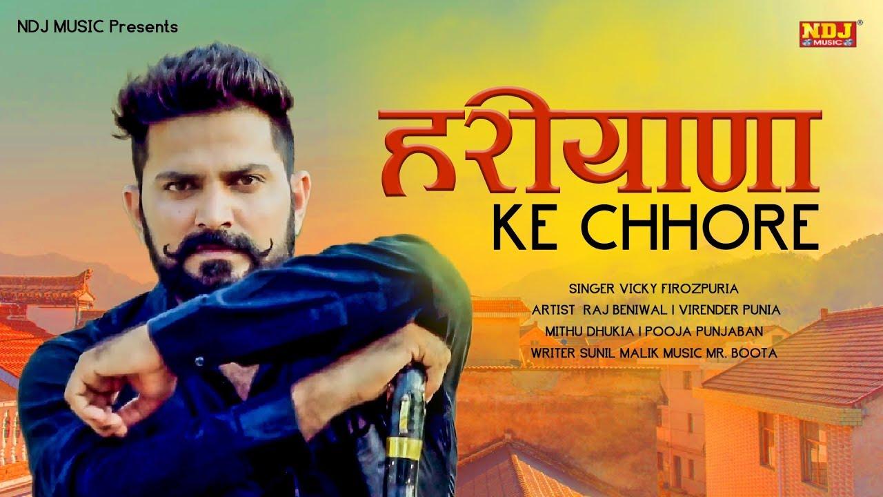 Haryana Ke Chhore | Vicky Firozpuria | Mithu Dhukia | Pooja Punjaban | New Haryanvi Song 2018 #NDJ