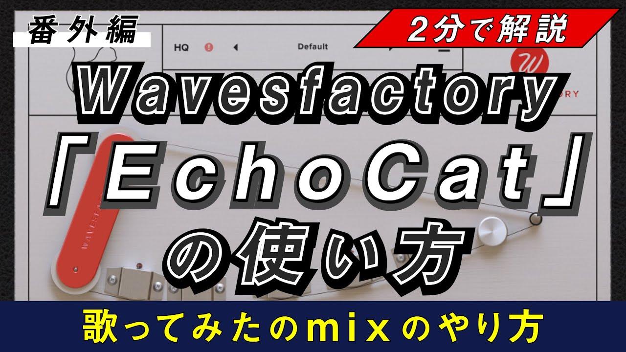 歌ってみたに使えるプラグインレビュー Wavesfactory『Echo Cat』