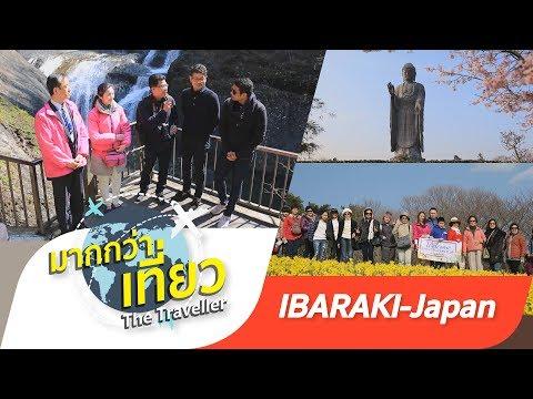 เที่ยวญี่ปุ่น IBARAKI, Fukuroda Waterfalls รายการมากกว่าเที่ยว 【OFFICIAL】