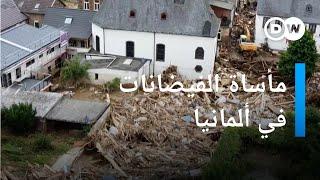 فيضانات عارمة..ألمانيا تشهد أسوأ كارثة طبيعية منذ الحرب العالمية الثانية │في عين المكان