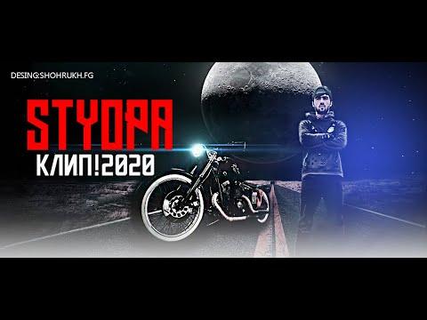 STYOPA ра КЛИП! КАДИЯН 2020