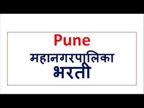 Pune  महानगरपालिका भरती 2018  || Sarkari Job || MahaJob Alert