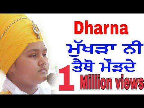dharna | ਮੁੱਖੜਾ ਨੀ ਤੈਥੋ ਮੌੜਦੇ | Bhai Parampreet Singh Ji Khalsa Nathmalpur Wale