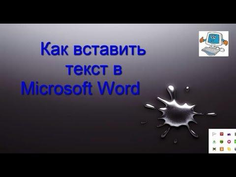 Как вставить текст в майкрософт ворд 2010