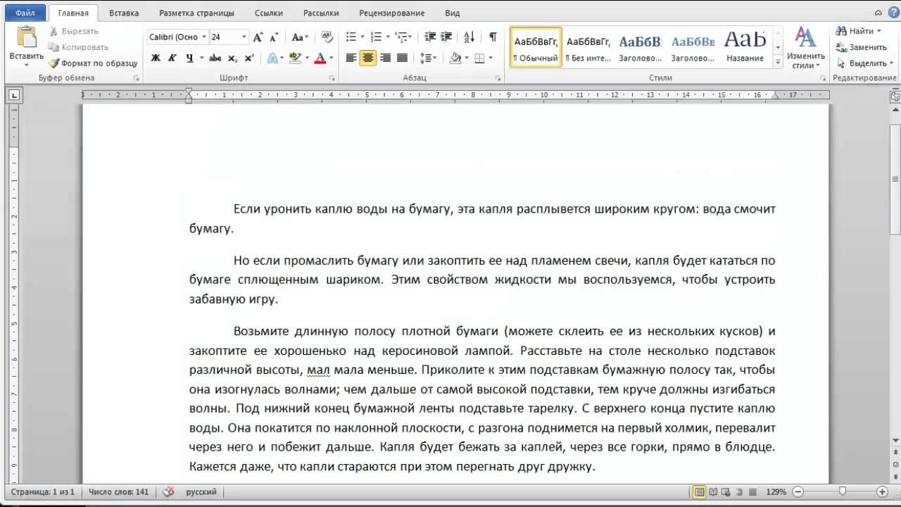 Как вставить текст в Word. Описаны способы вставки текста ...