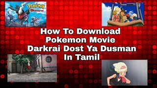 How to Download Pokemon Movie in Tamil Darkrai Dost Ya Dusman HD - MSD all in one